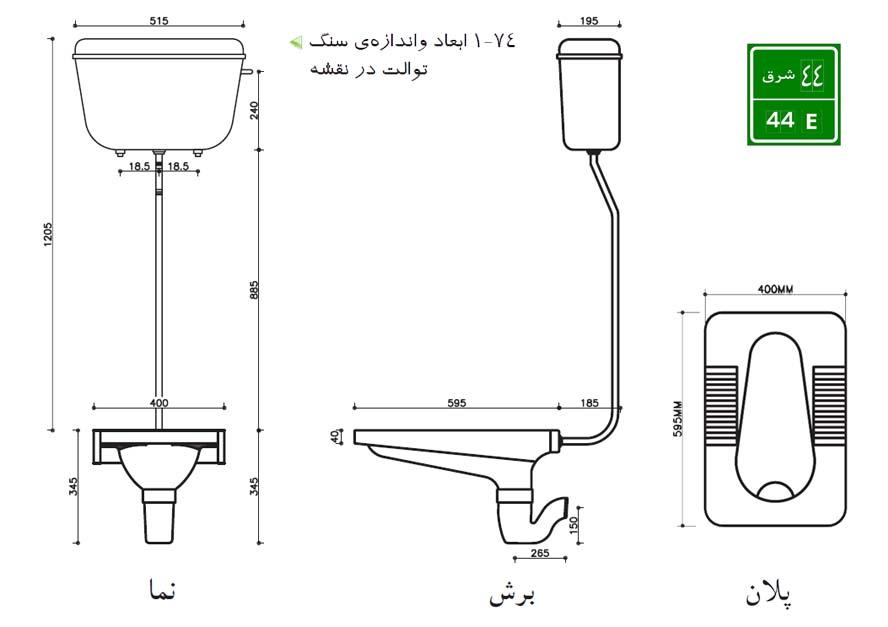 بهترین روش گذاشتن توالت ایرانی
